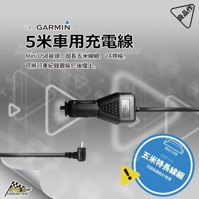 台南 破盤王 GARMIN【5米】電源線 車充線 衛星導航 行車記錄器 專用 GDR C530 C300 E350 GDR 190 43 33 45D  Z53