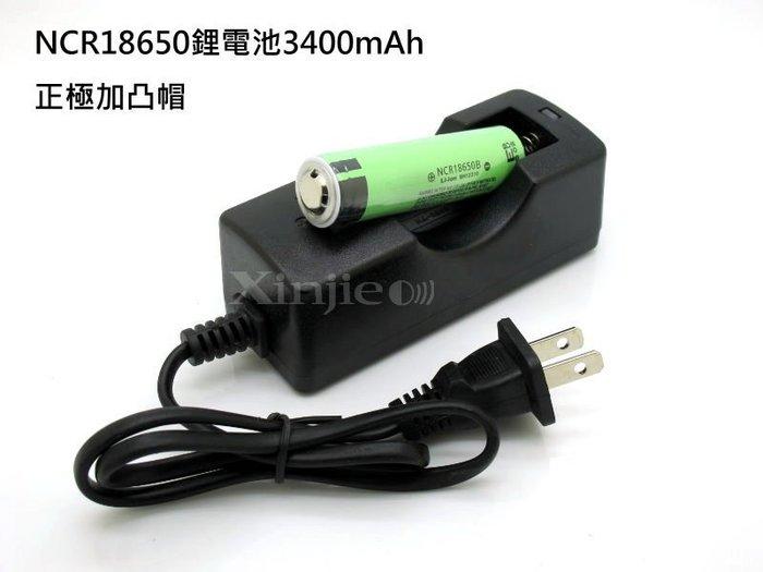 《宇捷》【E22】全新日本製造 NCR18650B 鋰電池 3400mah BSMI R13063 +充電器