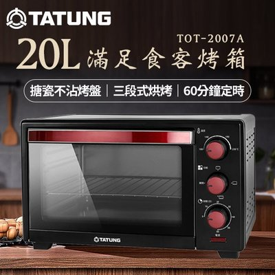 TATUNG 大同 20公升電烤箱 TOT-2007A 烤箱 多段式溫度調整 台灣公司貨 原廠一年保固
