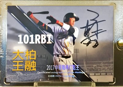 王柏融 2019 Lamigo隊卡 2017中華職棒打點王 限量5張 簽名卡 03/05