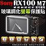 SONY RX100 M7 M6 M5 M4 M3 M2 鋼化玻璃螢幕保護貼 鋼化玻璃膜 鋼化螢幕 奈米鍍膜 螢幕保護貼