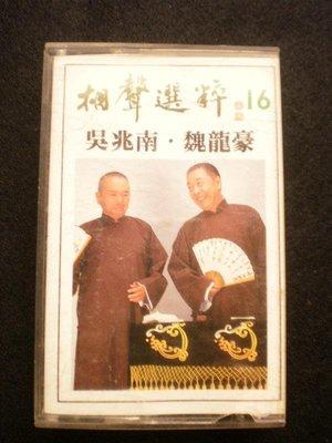 【視聽教室】相聲選粹--吳兆南、魏龍豪