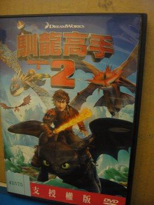 莊仔@00199 DVD 夢工廠【馴龍高手2】全賣場台灣地區正版片