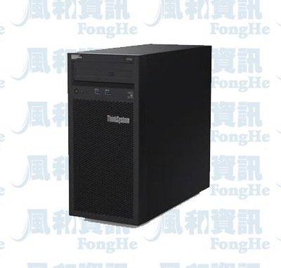 Lenovo ThinkSystem ST50 直立式伺服器(E-2224G/8G/1TB)【風和資訊】