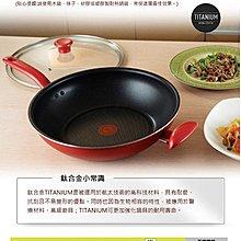 Tefal法國特福 美食家系列32CM不沾炒鍋加蓋(電磁爐適用) SE-G1359895 不沾鍋
