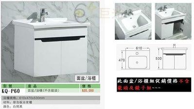 [巨光]促銷台製現代簡約時尚風-造型黑白-約60cm發泡板防水浴櫃瓷盆組-白色結晶鋼烤雙美背