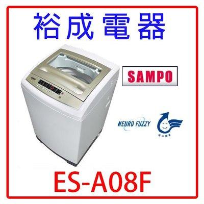 【裕成電器‧來電更便宜】聲寶單槽定頻洗衣機ES-A08F 另售W0838FW 三洋 ASW-95HTB