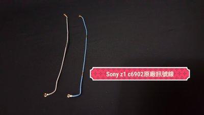 ☘綠盒子手機零件☘sony z1 c6902 原廠拆機訊號線