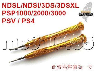 3DS 螺絲子起 帶磁性 3DSXL 3DSLL 十字螺絲刀 PS4 PSV 手柄螺絲刀 起子 拆遊戲機 拆機工具 現貨