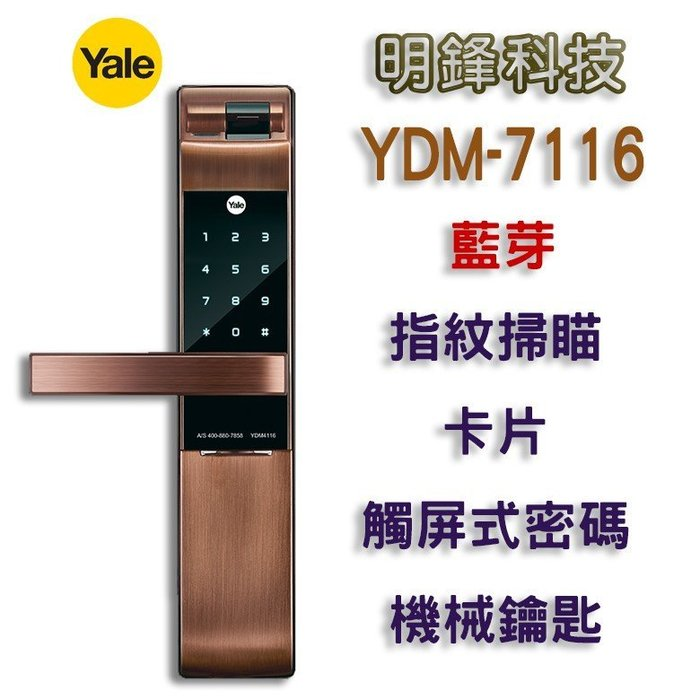 電子鎖 YDM7116 指紋電子鎖 美樂7800 三星728 700 美樂6800 480 Milre430鎖
