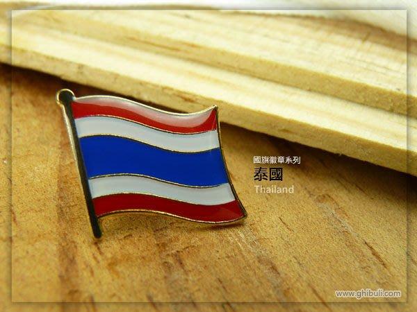 【國旗徽章達人】泰國國旗徽章/國家/胸章/別針/胸針/Thailand/超過50國圖案可選