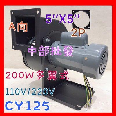 『風車批發』CY125 5英吋 200W 2P 鼓風機  集塵機 百葉風車 多翼式送風機 排風機 抽油煙機 抽風機 風鼓