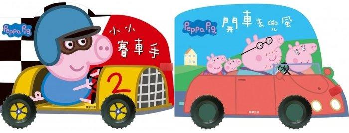 【京甫】車輪造型書 粉紅豬小妹 喬治 小小賽車手 開車去兜風