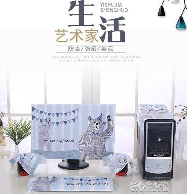 電腦防塵罩韓式田園布藝液晶顯示器蓋巾台式蓋布27寸2224寸電腦套 暖心生活館 大賣家