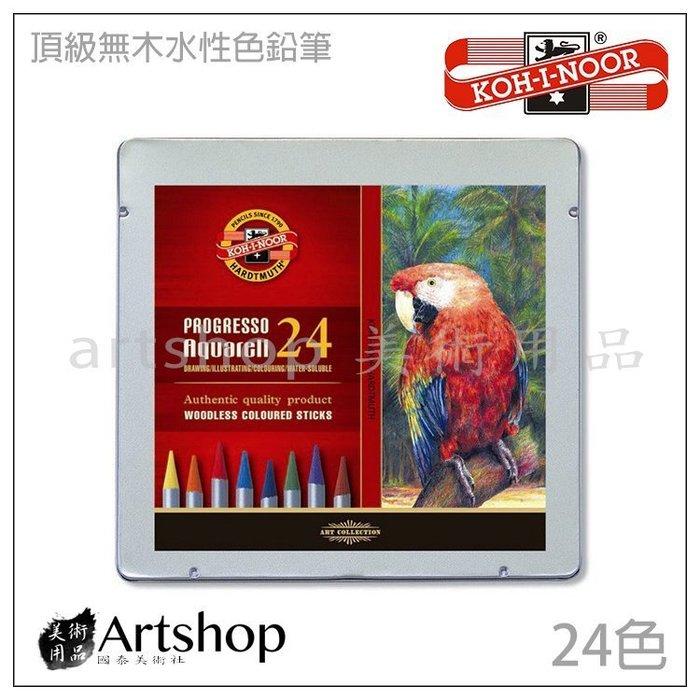 【Artshop美術用品】捷克 KOH-I-NOOR 頂級無木水性色鉛筆 24色 鐵盒 #8784
