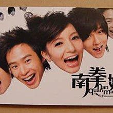 【南拳媽媽 藏寶圖專輯】哈哈哈/湘南海鷗 雙單曲CD ~宣傳品