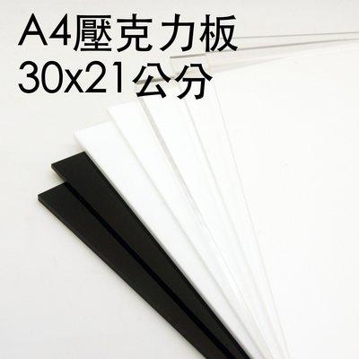 A4尺寸2mm厚黑色與白色不透明壓克力板/有機玻璃/亞克力/壓克力/黑白倒影板 30x21公分