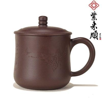 供應紫砂杯帶蓋茶杯全手工辦公杯公司禮品21095