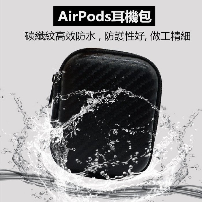 Airpods 藍芽耳機保護套   適用AirPods2 防摔防滑保護套 藍牙收納盒 iPhone7耳機防震包