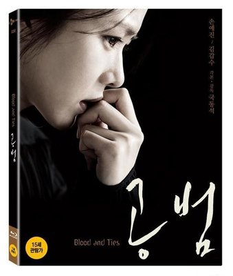 【藍光電影】共犯 Blood and Ties (2013)  37-060