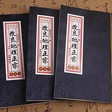 旦旦妙 改良地理正宗 一套3冊 湘陰蔣平階著 掃葉山房石印本原版影印 楊公風水487