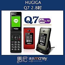 (全配+贈諾斯轉接卡)Hugiga Q7 摺疊機/大字體/大按鍵/大螢幕/可熱點分享/支援LINE【馬尼通訊】台南
