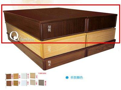 床底7 雙人床架 5尺胡桃全封底優麗漆面床底 (另有3.5尺單人加大 6尺雙人加大)新品(G010-070)南部免運費