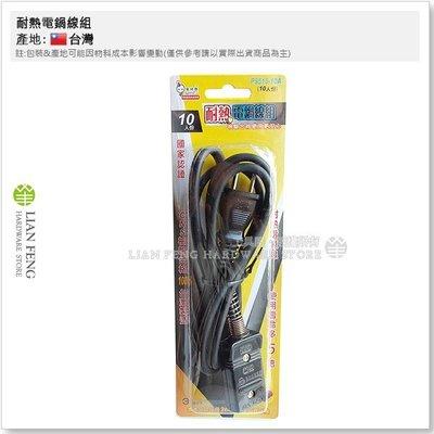 【工具屋】耐熱電鍋線組 10人份 P9515-10A 1100W 商檢合格 電源線 電鍋線頭 轉接電源線組 台灣製