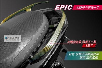 EPIC 四代戰 分離式後扶手 金色 水轉印卡夢 後扶手 牛角後扶手 尾翼 適用 四代勁戰 勁戰四代