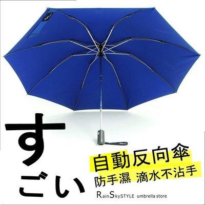 【反收不濕手】自動折疊反向傘 (深藍) / 自動傘雨傘防UV傘自動開收傘防風傘三折傘大傘抗UV傘陽傘洋傘折疊傘 (免運)