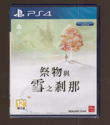 全新PS4 原版片 中文版 祭物與雪之剎那