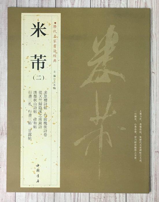 正大筆莊~『歷代名家書法經典 米芾(二)』字帖 書法 中國書房