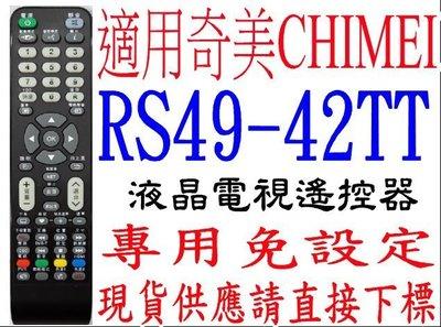 全新RS49-42TT奇美CHIMEI LED TV 3D液晶電視遙控器免設定適用TL-32LV700D TL-42LV700D TL-55LV700D 桃園市