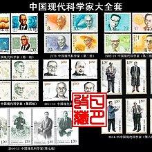 大陸郵票中國现代科学家系列大全套7組郵票
