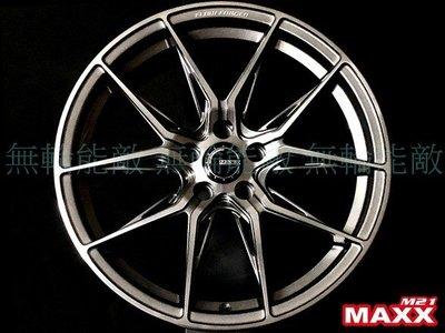 全新鋁圈 MAXX M21 20吋旋壓鋁圈 5孔108 5孔112 鐵灰車面