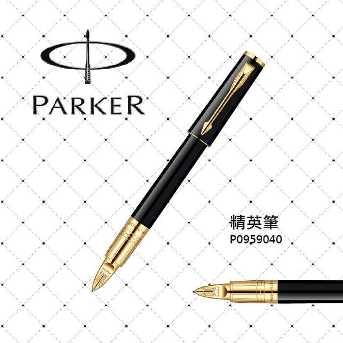 派克 PARKER INGENUITY 第五元素系列 精英麗黑金夾/S 筆 P0959040 鋼筆 墨水 吸墨器 商務