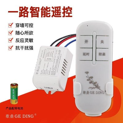 【可開統編】無線遙控一路二三路220V電源智能遙控開關電燈遙控器模塊可穿墻[五金]-927543