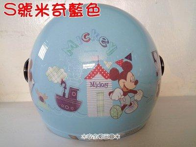 ψ※帽頭鷹※ψ/Helmet_兒童專用 3/4安全帽 ((迪士尼--米奇 藍//米妮 桃紅 )) 正版授權 // S號