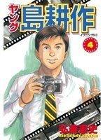 《常務島耕作(4)《Young Island farming (4) ISBN:4063521397│弘兼憲史 無章