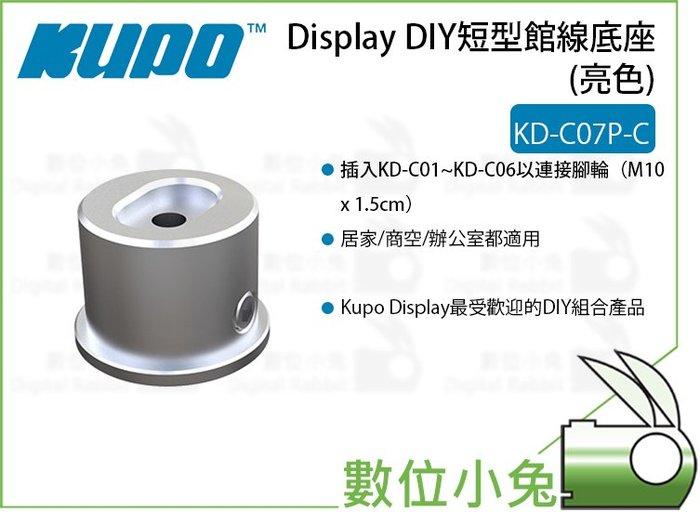 數位小兔【Kupo KD-C07P-C 短型管線底座(亮色)】DIY中島系列 管線底座 銀色底座 短型底座 KD-C07