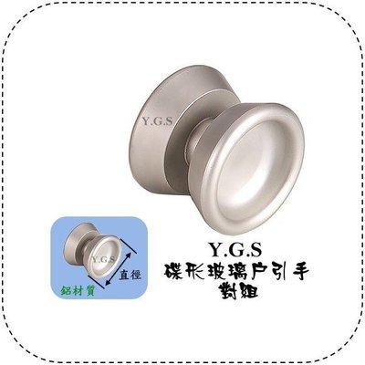 Y.G.S~玻璃五金系列~Y.G.S碟形玻璃戶引手對組 (含稅)