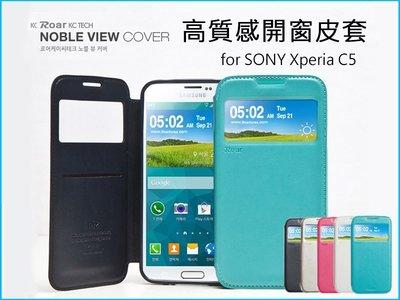 SONY Xperia C5 開窗皮套 ROAR 支架站立卡槽插卡磁扣設計精美縫線保護套手機殼翻蓋皮套
