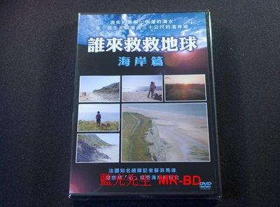 [DVD] - 誰來救救地球:海岸篇 Climate:What Has Changed Coasts ( 天空正版 )