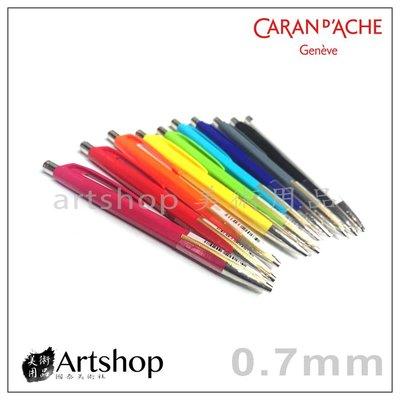 【Artshop美術用品】瑞士 CARAN D'ACHE 卡達 888 infinite 超滑順原子筆(筆桿10色可選)