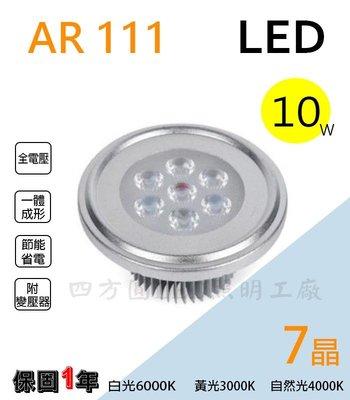 【四方圓LED照明】LED燈泡 AR111燈泡 7晶 7W 投射燈 白光黃光 含變壓器 全電壓【保固1年】燈