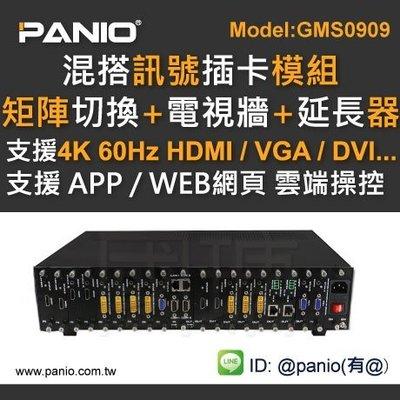 [混搭神器] 多訊號 4K 無縫秒切APP/RS-232/中文WEB操控切換器《✤PANIO國瑭資訊》GMS0909