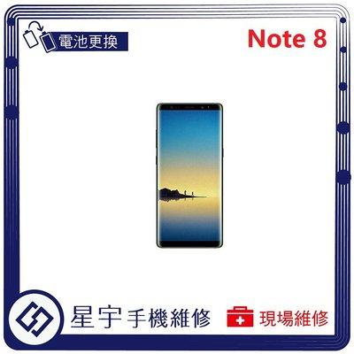 [電池更換] 台南專業 三星 Samsung Note 8 N950F 自動關機 耗電 不開機 電池膨脹 檢測維修