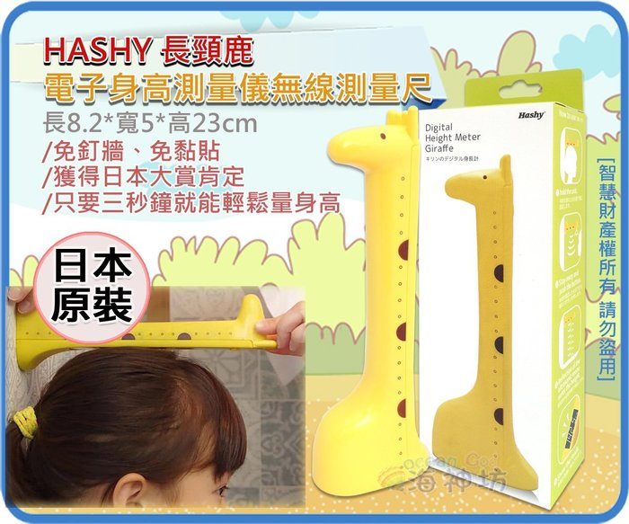 =海神坊=日本原裝空運 HASHY 長頸鹿 電子身高測量儀 數位顯示身高測量器 無線測量尺 身高尺 6入3500元免運