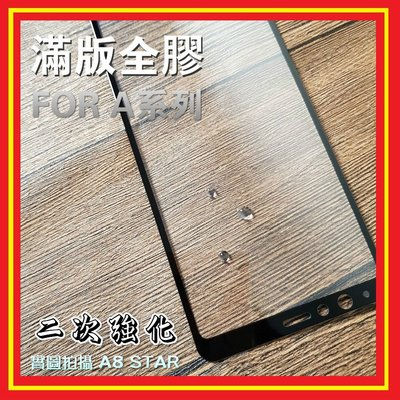 A8S Samsung A7 A9 2018 A8 STAR Plus 滿版 全膠 滿膠 螢幕保護貼 玻璃貼 手機玻璃貼