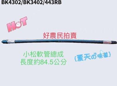 背負式割草機軟管總成(小松G45L)